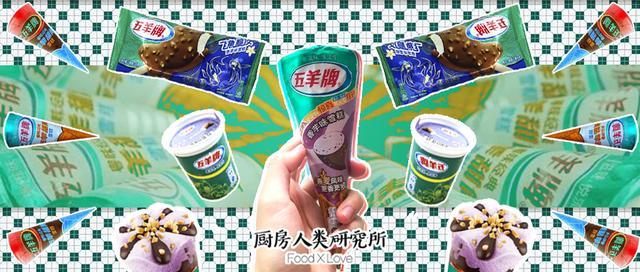成千上万的冰淇淋,为什么广东人只爱五羊?