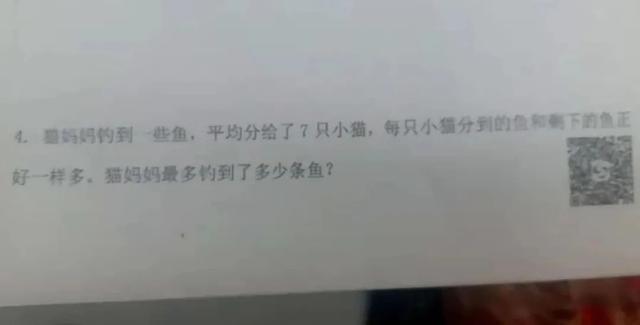 为了一道小学二年级数学题,家长上网求助,惊动武汉市教育局
